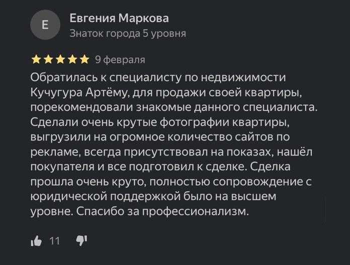 Люберцы, д. Мотякова, д. 65  Маркова Евгения Сергеевна