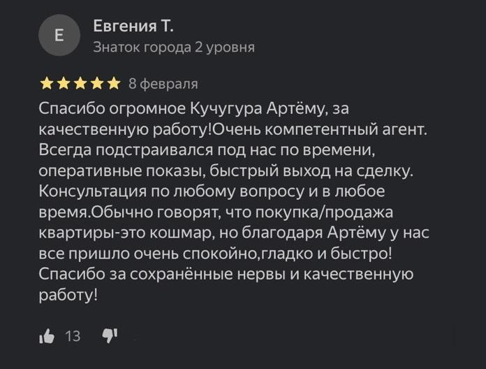 Люберцы, Комсомольский пр-кт, д. 15  Петракова Евгения Сергеевна