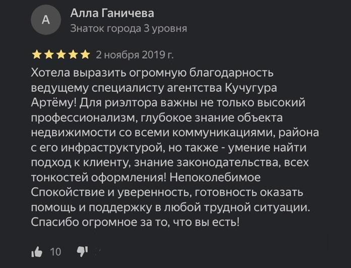 д. Аристово, Весенняя, д. 4 Ганичева Алла Викторовна