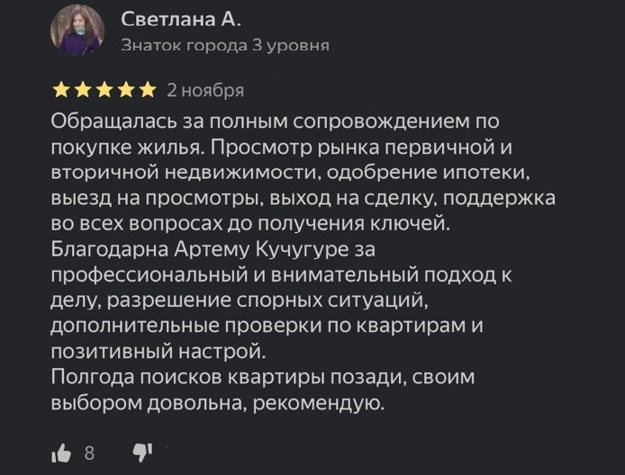 Москва, Дегунинская, д.18 Аракелян Светлана Альбертовна