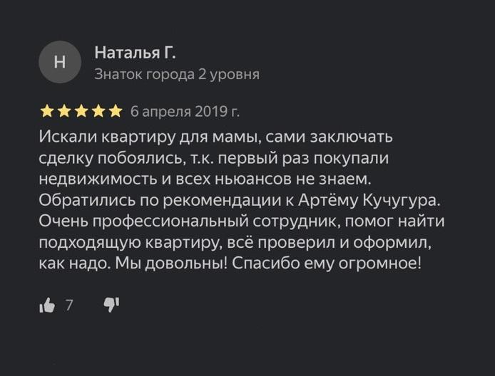 Москва, Профсоюзная, д. 55 Гришаева Наталья Ивановна